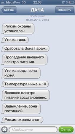 Поскольку сигнализация произведена в РФ, SMS-уведомления отправляются на русском языке