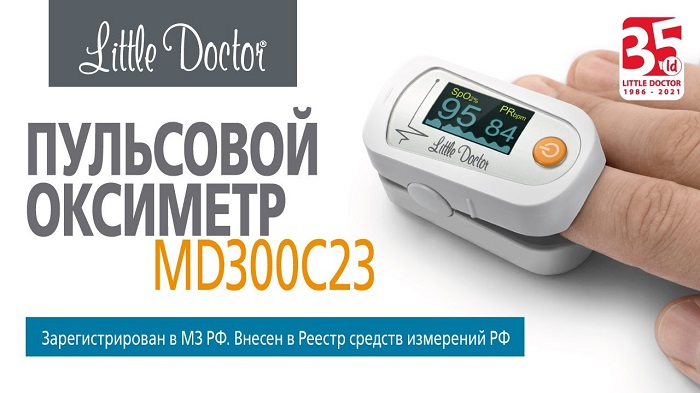 "Пульсоксиметр ""Little Doctor MD300C23"""