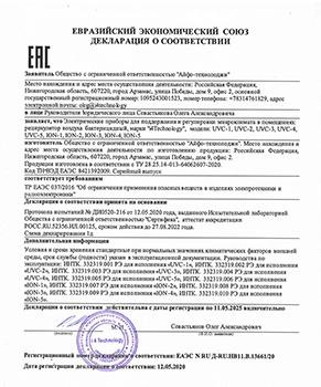 Сертификат, подтверждающий соответствие прибора требованиям