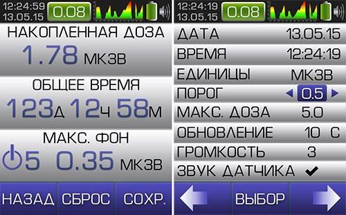 """На экран дозиметра """"СОЭКС 01М"""" можно вывести исчерпывающую информацию о накопленной дозе излучения (нажмите для увеличения)"""