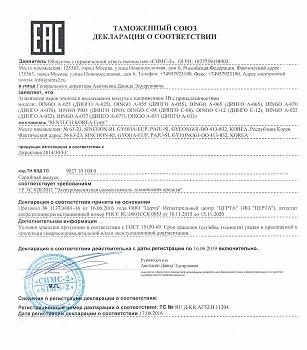 Данный прибор имеет декларацию о соответствии требованиям Таможенного союза, подтверждающую его качество (нажмите для увеличения)