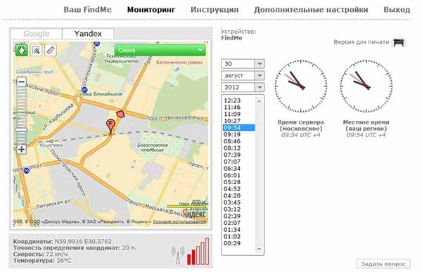 """Интерфейс интернет-портала для управления и мониторинга GPS-маяка """"FindMe"""""""