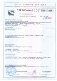 "Сертификат соотвествия на маяк ""FindMe"""