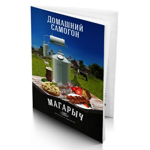 Книга рецептов Домашний самогон m92971535f