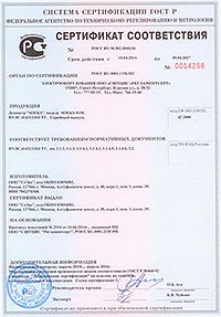 "Дозиметр ""Соэкс 01М"" прошел сертификацию по стандартам ГОСТ Р"
