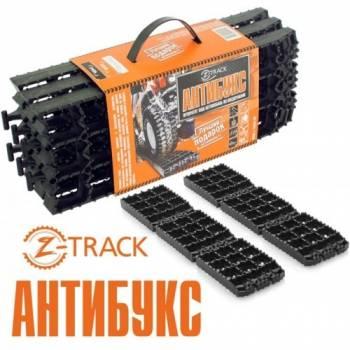 """Антибукс """"Z-TRACK"""" (Противобуксовочные ленты)"""