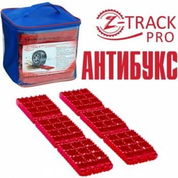 Антибукс Z-TRACK PRO (Противобуксовочные ленты)