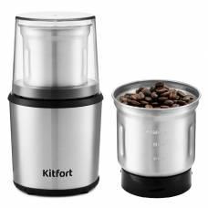 Кофемолка Kitfort КТ-757 (2 чаши в наборе)