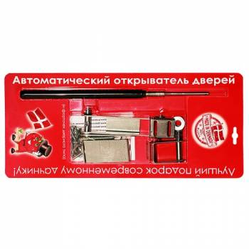 Термопривод для теплиц Синьор Помидор с датским цилиндром