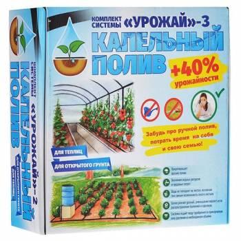 Комплект капельного полива Урожай - 3 (25 кв)