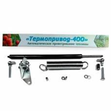 Термопривод для теплиц 400 (возможность открытия дверей вручную и даже зимой)